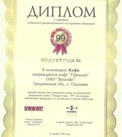 Продукт года 1999
