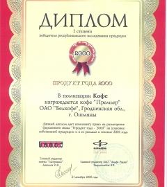 Продукт года 2000