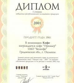Продукт года 2001
