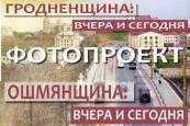 Фотопроект Ошмянщина