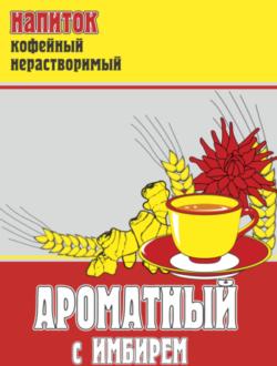 Напиток кофейный ароматный с имбирем