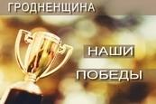 Гродненщина наши победы