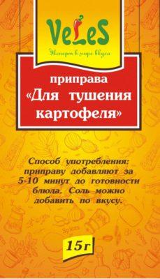 Приправа для тушения картофеля